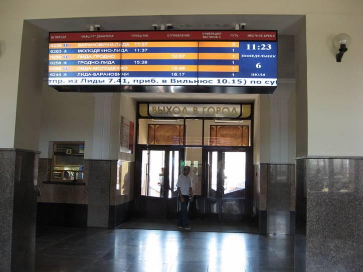 - Чыгуначны вакзал .