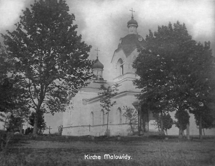 - Царква Святога Сергія Раданескага.