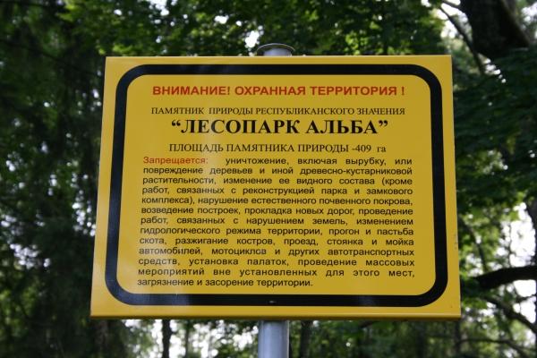 - Парк «Альба».