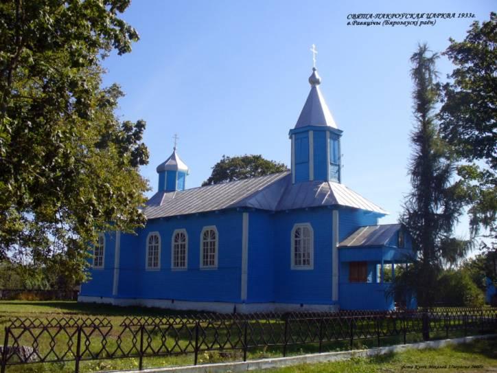- Церковь Покрова Пресвятой Богородицы. Покровская церковь в Ревятичах (1933г.)