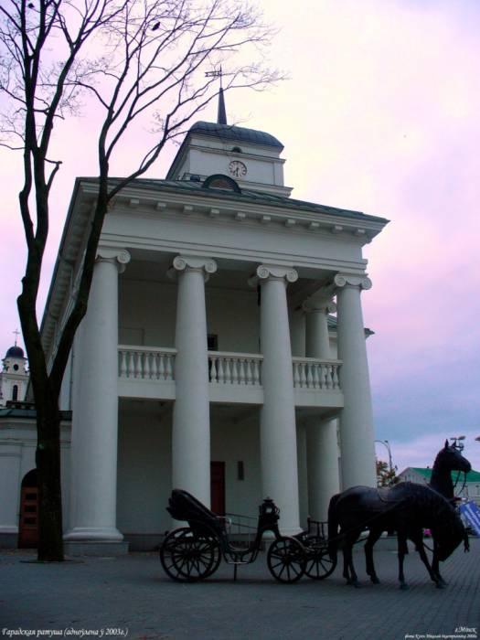 - Ратуша . Минск (ратуша восстановлена в 2003г.)