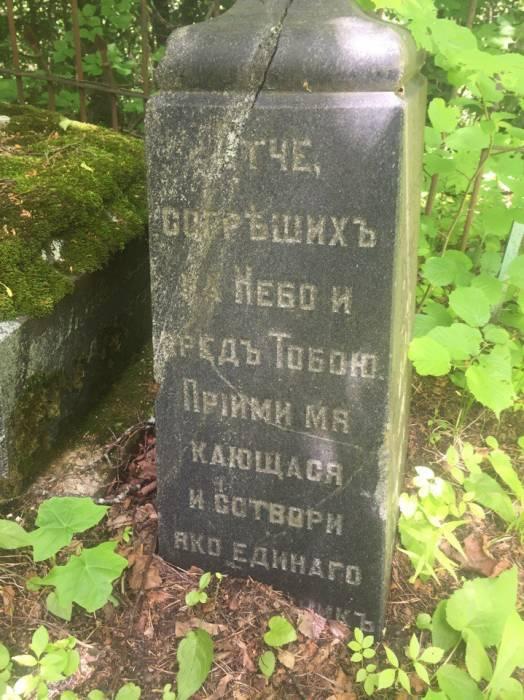 - Кладбище старое католическое.