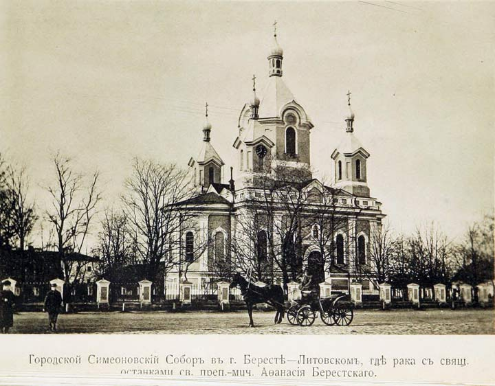 - Orthodox church of St. Simeon. Orthodox cathedral of St. Simeon in Brest-Litovsk