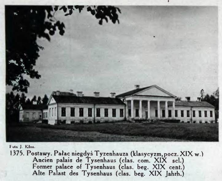 - Палацава-паркавы ансамбль Тызенгаўзаў.