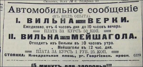 - Местечко на старых фотографиях . Объявление в газете о самых первых загородных рейсах автобусов в Вильнюсском крае