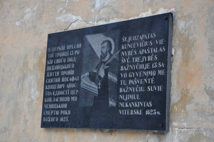 - Царква Святой Тройцы і манастыр базыльянаў.