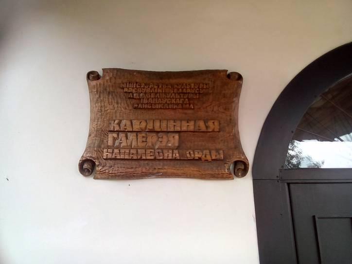 - Сядзібна-паркавы ансамбль Ордаў.