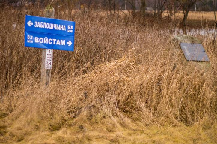 - Сядзібна-паркавы ансамбль Ходзькаў. Дарожны знак у мілях Вялікага княства Літоўскага