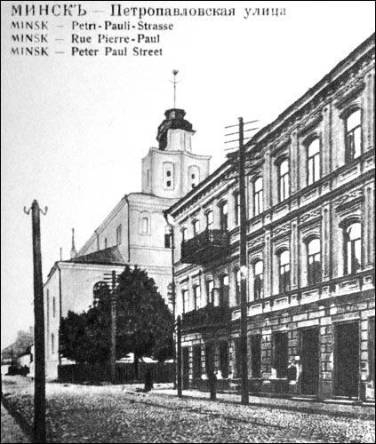 - Kościół i klasztor Dominikanów. Zdjęcie z początku XX wieku. Fasada główna kościoła