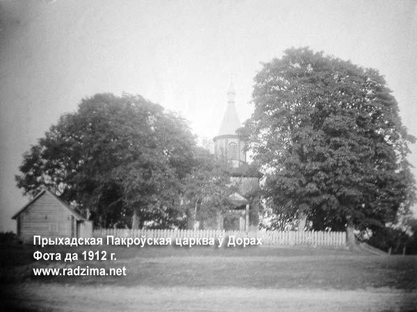 - Церковь Покрова Пресвятой Богородицы. Покровская церковь в Дорах на фото начала ХХ века