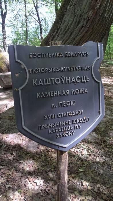 - Прысядзібны парк пры былой сядзібе Малачэўскіх. Вот такая табличка... Причем сам парк статуса  историко-культурной ценности не имеет!